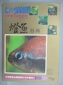 【書寶二手書T3/寵物_PFF】觀賞魚-全球燈魚品種鑑賞彩色珍藏版2_大百科系列30