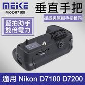 【D7200 電池手把】公司貨 一年保固  Meike 美科 MK-D7100 同 Nikon MB-D15