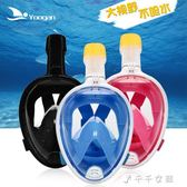 浮潛三寶潛水套裝面罩全幹式呼吸管游泳面鏡兒童成人潛水裝備消費滿一千現折一百