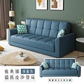 【IKHOUSE】雅典娜 | 貓抓皮沙發床-深藍色