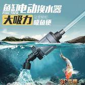 魚缸換水器自動電動水族箱吸便器吸水清理魚便洗沙吸魚糞器抽水泵 igo免運
