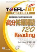 TOEFL-iBT 高分托福閱讀120[最新增訂版](1CD-ROM)