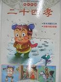 【書寶二手書T5/少年童書_DDL】臥冰求鯉的王祥‧拾椹供親的蔡順_心樵