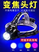 頭燈 強光感應頭燈充電超亮LED氙氣燈頭戴式戶外手電筒打獵釣魚夜釣燈 【晶彩生活】