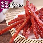 軒記-台灣肉乾王 吮指岩燒豬肉條(160g/包,共三包)【免運直出】