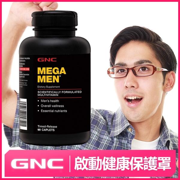 【GNC健安喜】美佳男複方維他命食品錠 90錠 (添加南瓜子油、蕃茄紅素)