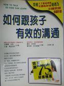【書寶二手書T6/家庭_LMT】如何跟孩子有效的溝通_王明華, 安戴爾.法