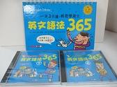 【書寶二手書T1/語言學習_JLU】英文語法365_書兒