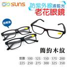 MIT 防紫外線濾藍光 老花眼鏡   簡約木紋款   閱讀眼鏡 高硬度耐磨鏡片 配戴不暈眩