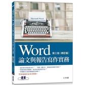 Word論文與報告寫作實務 第三版(修訂版)
