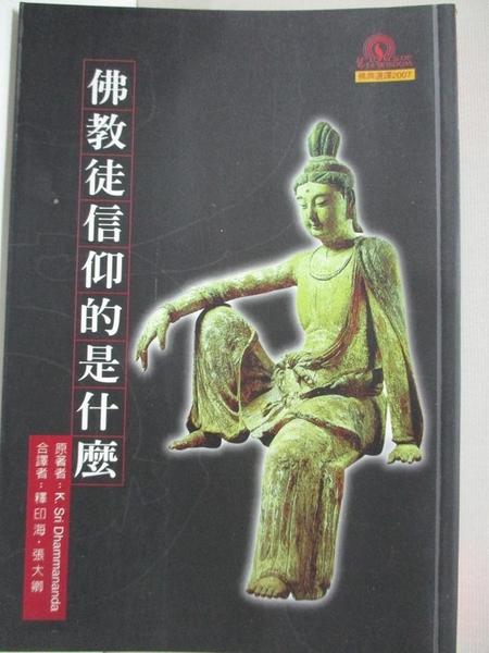 【書寶二手書T1/宗教_IL6】佛教徒信仰的是什麼_達摩難陀