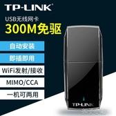 TP-LINK免驅動USB300M高速台式機電腦筆記本wifi信號發射器接收器迷你網路無 扣子小鋪