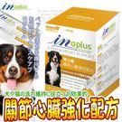 【培菓平價寵物網】IN-Plus》骨力補關節心臟強化配方(1g/包*28入)/盒
