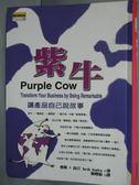 【書寶二手書T1/行銷_LEY】紫牛-讓產品自己說故事_賽斯‧高汀