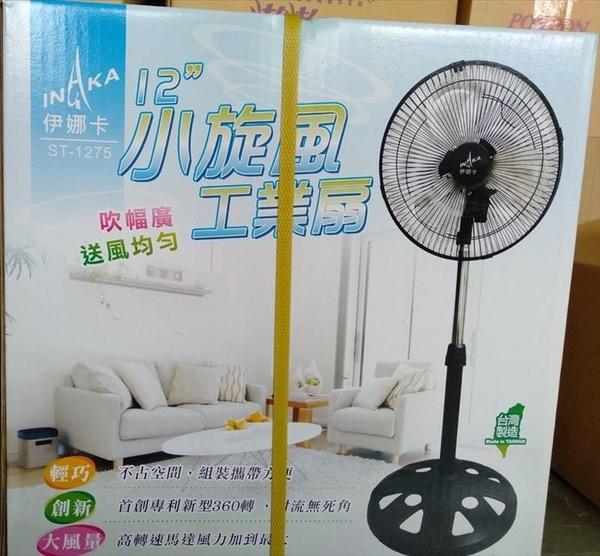 【伊娜卡 12吋小旋風工業扇ST-1275】312756工業扇、電風扇、風扇、涼風扇 【八八八】e網購