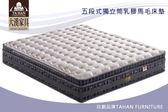 【大漢家具網路商城】6尺乳膠馬毛床墊-五段式獨立筒 不含甲醛 通過歐洲品質認證