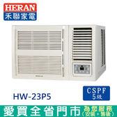 HERAN禾聯3-4坪HW-23P5右吹窗型冷氣空調_含配送到府+標準安裝【愛買】