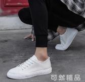 小白鞋男鞋2020新款春季韓版潮流百搭帆布白鞋運動小白板鞋男生休閒潮鞋 可然精品