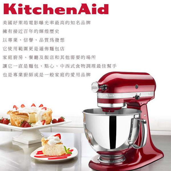 【詢價享折扣價】KitchenAid KSM150 5QT 抬頭式攪拌機 (5QT台灣總代理公司貨)