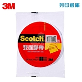 3M Scotch 668雙面膠帶 24mm*15Y (卷)