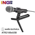 【現*映象攝影】audio-technica 鐵三角 ATR2100xUSB 心型指向性 USB/XLR麥克風 動圈式 一年保固