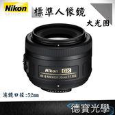 【下殺】NIKON AF-S DX 35mm f/1.8G  總代理國祥公司貨