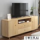 北歐電視柜仿實木經濟型電視桌家用客廳簡約現代電視機柜組合地柜【極致男人】