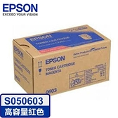 EPSON原廠高容量碳粉匣 S050603 (紅)(C9300N)
