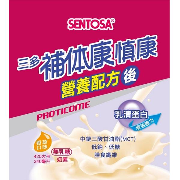三多 SENTOSA 補體康 慎康 營養配方(後) 12罐 (乳清蛋白) 專品藥局 【2012498】