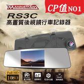 【曼哈頓 MANHATTAN】 RS3C後視鏡 超廣角 大螢幕 1080P 行車記錄器 贈16G記憶卡