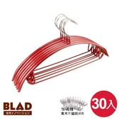 【BLAD】高品質加厚防滑無痕毛衣衣架(紅)-超值30入組(贈不鏽鋼20夾)