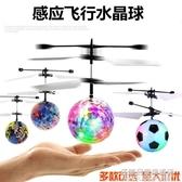 球型感應懸浮七彩球水晶球感應飛行器兒童遙控飛機智能玩具禮物 名購居家