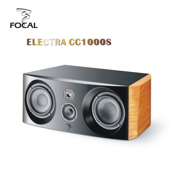 【勝豐群新竹音響】FOCAL Electra CC1000S 中央聲道喇叭 CC1000S/MA
