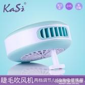 KaSi嫁接睫毛吹風機電吹風美睫小風扇帶小鏡子工具電動睫毛吹干器 完美居家生活館