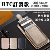 HTC U12 Life Desire12 U11+ U11 EYEs Ultra U12+ 手機殼 皮口袋 透明軟殼