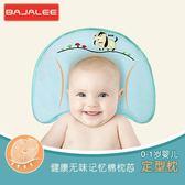 嬰兒枕 嬰兒枕頭防偏頭新生兒童寶寶矯正頭型糾正偏頭0-3-6個月1歲定型枕【韓國時尚週】