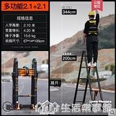 巴芬伸縮梯子人字梯家用鋁合金加厚摺疊梯便攜多功能升降工程樓梯 NMS生活樂事館