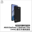 ASUS ZenFone 7 Pro ZS670KS ZS671KS IMAK硬式手機保護殼 磨砂 硬殼背蓋