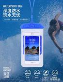 手機防水袋潛水套觸屏泡溫泉掛脖通用華為vivo游泳OPPO蘋果x     瑪奇哈朵