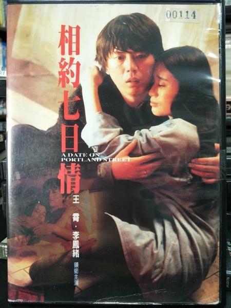 挖寶二手片-P81-003-正版DVD-華語【相約七日情】-王霄 李鳳緒(直購價)