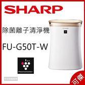 HARP 夏普自動除菌離子清淨機 FU-G50T-W 白色 康達效應氣流應用 蜂巢狀活性炭脫臭 公司貨