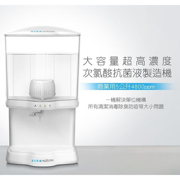 [下殺再送觸控式水霧機]歐克靈商業型5L次氯酸抗菌液製造機