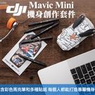 【Mini2 機身 創作套件】Mavic Mini 空拍 無人機 DJI 大疆 彩繪 客製化 專屬 機身 貼紙 屮S6