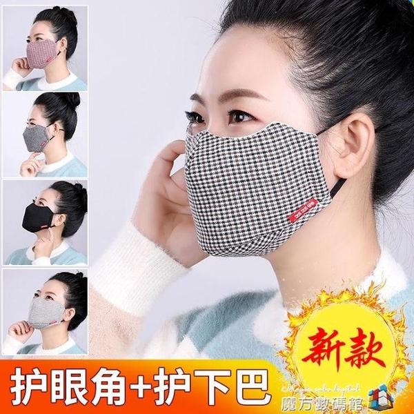 布口鼻罩反復洗純棉口罩女冬季新款防寒保暖加厚成人可水洗防塵防 魔方數碼