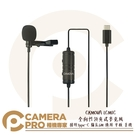 ◎相機專家◎ CKMOVA LCM1C 全向性 領夾式 麥克風 接頭 Type-C 線長 6M 適用 平板 手機 公司貨