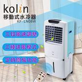 【歌林】30L移動式水冷器KF-LN08W 保固免運-隆美家電