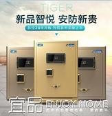 保險櫃虎牌保險櫃家用3C  60cm 辦公小型指紋密碼全鋼入牆防盜保險箱宜品居家