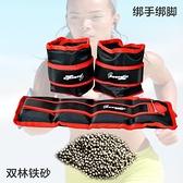 鐵砂鋼砂負重沙包運動跑步綁腿沙袋綁手健身配重2/3/4kg5公斤【618特惠】