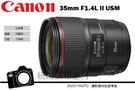 CANON EF 35mm f1.4L II USM 彩虹公司貨 24期零利率
