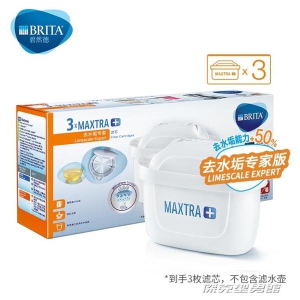 【快出】淨水器BRITA碧然德濾芯凈水器家用自來水濾水壺去水垢專家版濾芯3枚裝